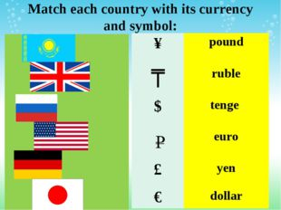 Match each country with its currency and symbol: ¥pound ruble $tenge euro