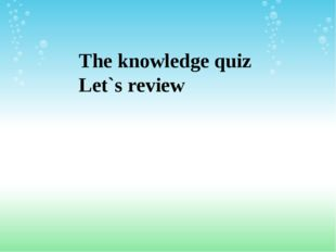 The knowledge quiz Let`s review