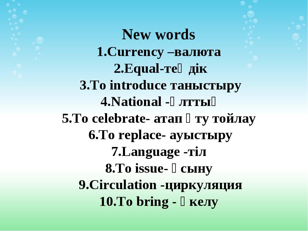 New words Currency –валюта Equal-теңдік To introduce таныстыру National -ұлтт...