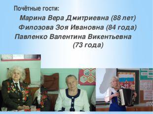 Почётные гости: Марина Вера Дмитриевна (88 лет) Филозова Зоя Ивановна (84 го