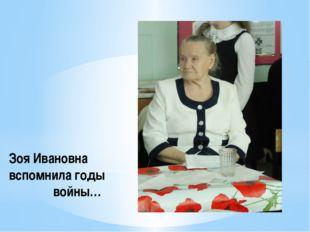 Зоя Ивановна вспомнила годы войны…