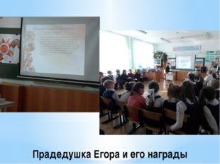 Прадедушка Егора и его награды