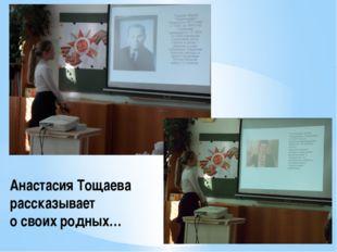 Анастасия Тощаева рассказывает о своих родных…