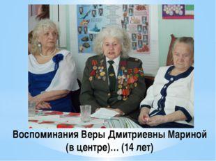 Воспоминания Веры Дмитриевны Мариной (в центре)… (14 лет)
