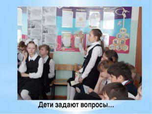 Дети задают вопросы…