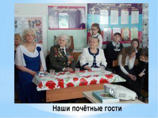 Наши почётные гости