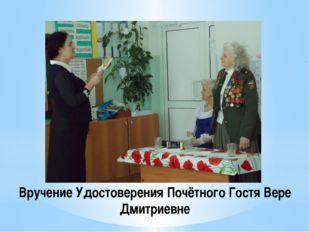 Вручение Удостоверения Почётного Гостя Вере Дмитриевне
