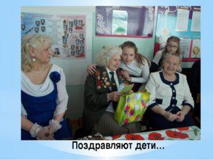 Поздравляют дети…