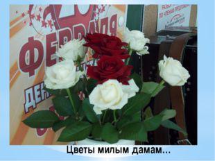 Цветы милым дамам…