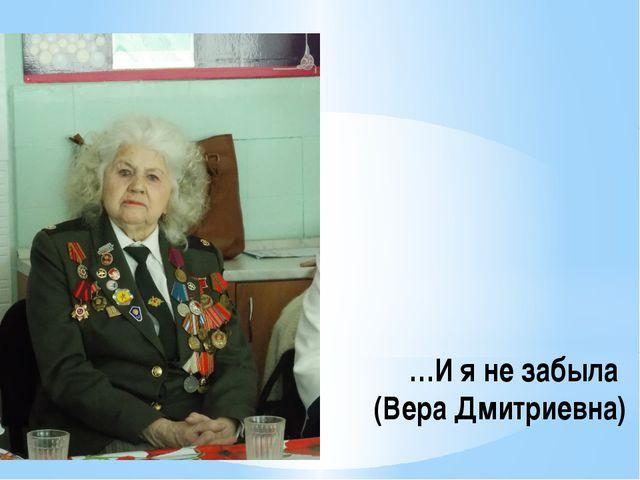 …И я не забыла (Вера Дмитриевна)