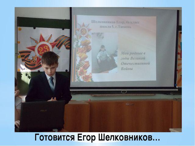 Готовится Егор Шелковников…