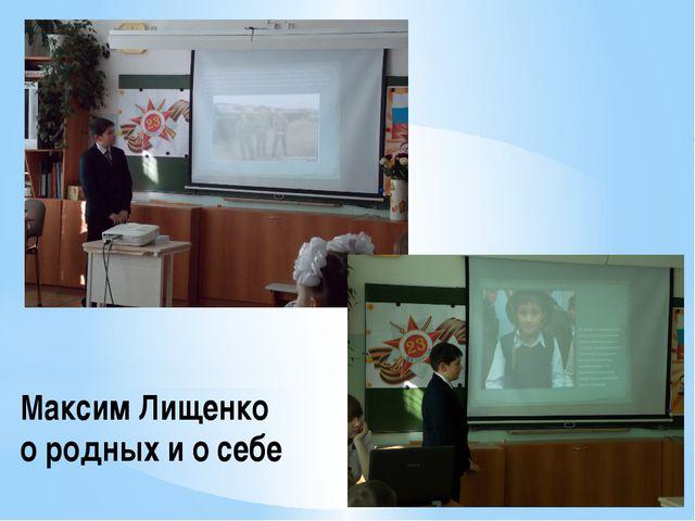 Максим Лищенко о родных и о себе