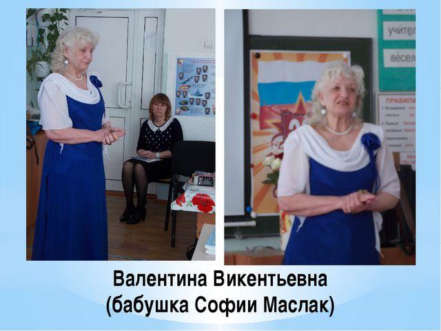 Валентина Викентьевна (бабушка Софии Маслак)