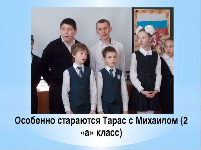 Особенно стараются Тарас с Михаилом (2 «а» класс)