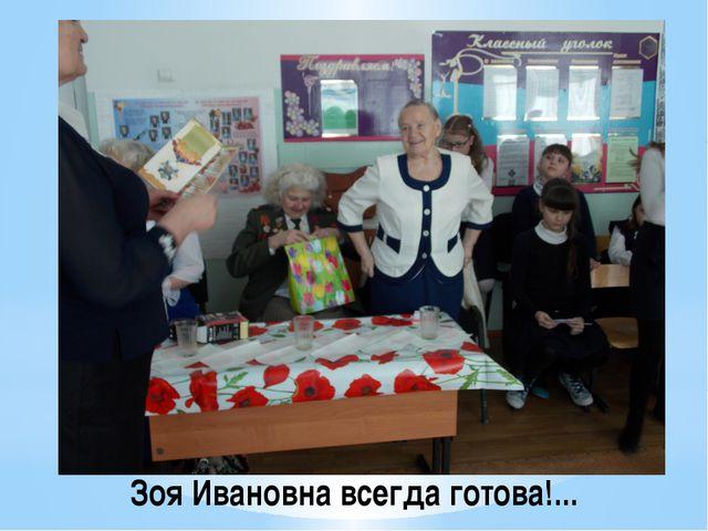 Зоя Ивановна всегда готова!...