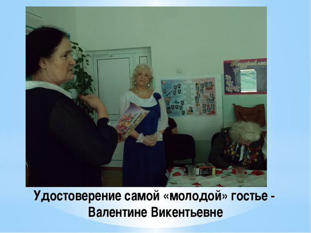 Удостоверение самой «молодой» гостье - Валентине Викентьевне