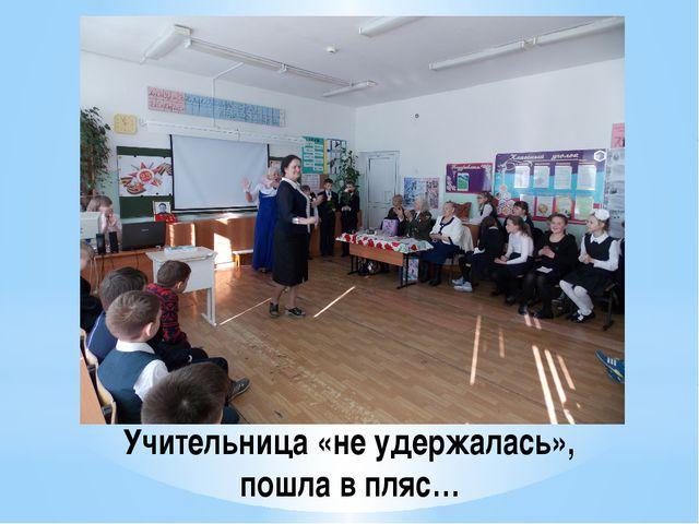 Учительница «не удержалась», пошла в пляс…