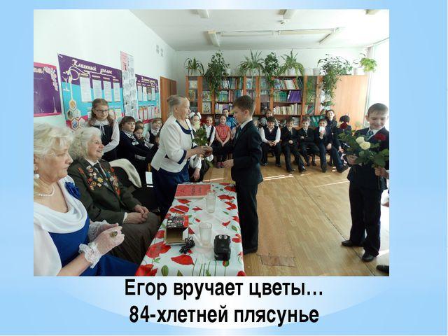 Егор вручает цветы… 84-хлетней плясунье
