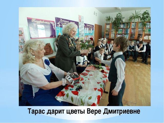 Тарас дарит цветы Вере Дмитриевне