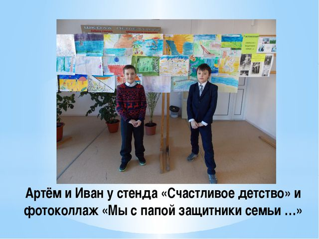 Артём и Иван у стенда «Счастливое детство» и фотоколлаж «Мы с папой защитники...