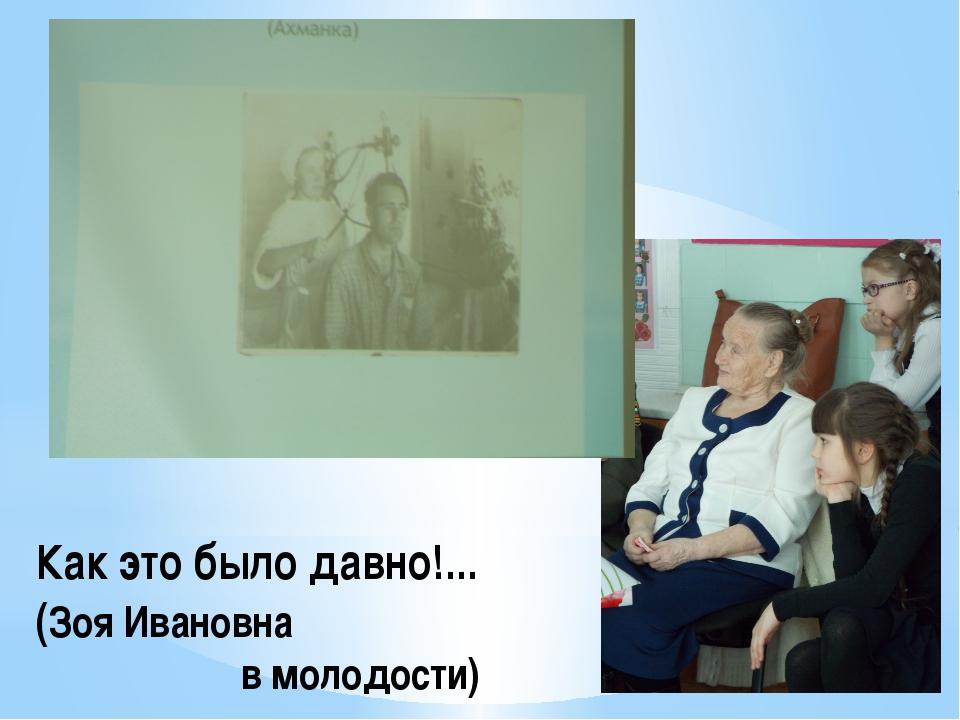 Как это было давно!... (Зоя Ивановна в молодости)