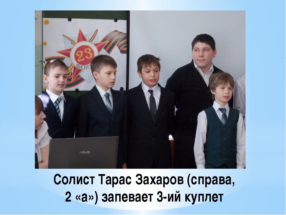 Солист Тарас Захаров (справа, 2 «а») запевает 3-ий куплет