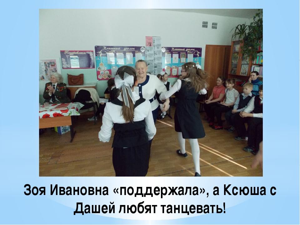 Зоя Ивановна «поддержала», а Ксюша с Дашей любят танцевать!