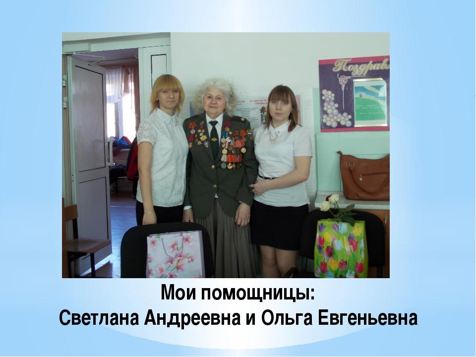 Мои помощницы: Светлана Андреевна и Ольга Евгеньевна