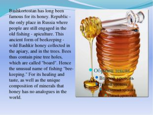 Bashkortostan has long been famous for its honey. Republic - the only place i