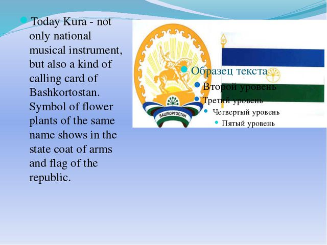 Today Kura - not only national musical instrument, but also a kind of calling...