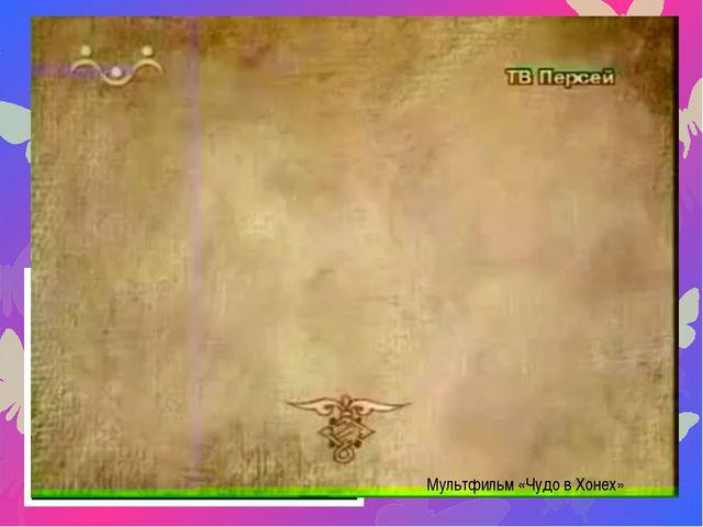 Кровоточащий кувшин Хождение по воде Мультфильм «Чудо в Хонех»