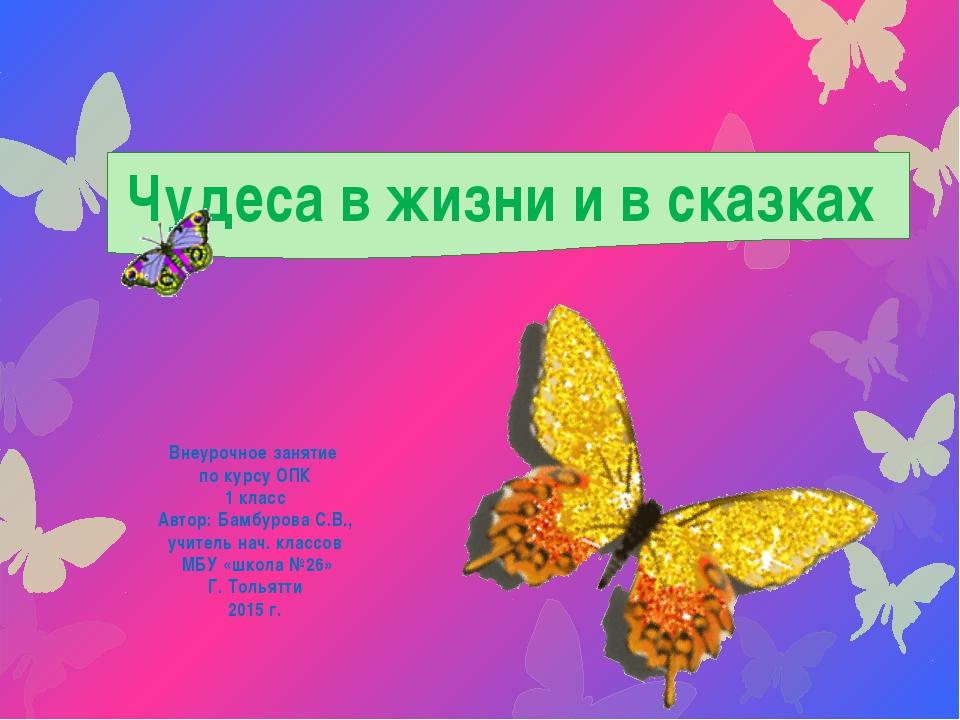 Чудеса в жизни и в сказках Внеурочное занятие по курсу ОПК 1 класс Автор: Бам...