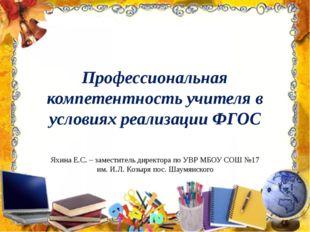 Профессиональная компетентность учителя в условиях реализации ФГОС Яхина Е.С.