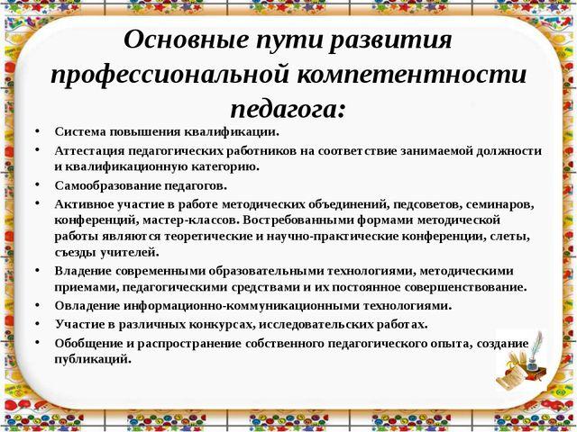 Основные пути развития профессиональной компетентности педагога: Система повы...