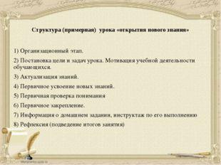 Структура (примерная) урока «открытия нового знания» 1) Организационный этап.