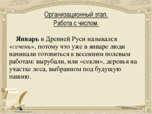 Организационный этап. Работа с числом. Январь в Древней Руси назывался «сечен