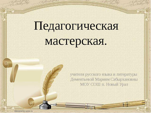 Педагогическая мастерская. учителя русского языка и литературы Дементьевой Ма...