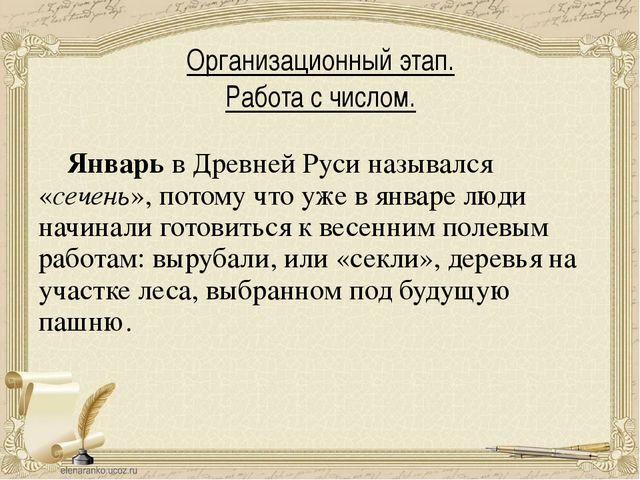 Организационный этап. Работа с числом. Январь в Древней Руси назывался «сечен...