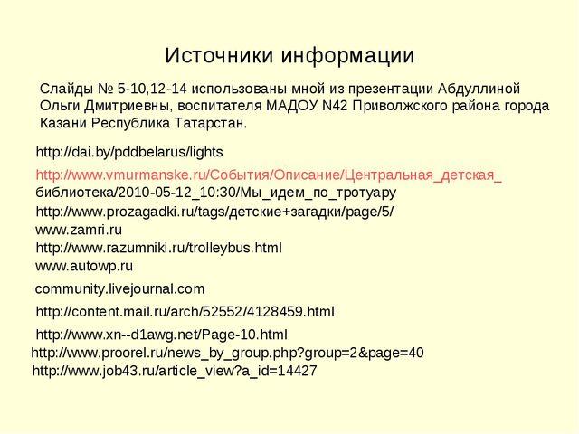 Источники информации http://www.vmurmanske.ru/События/Описание/Центральная_де...