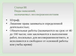 Статья 88 Виды наказаний, назначаемых несовершеннолетним Штраф; Лишение права
