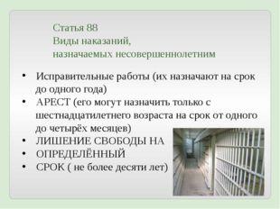 Статья 88 Виды наказаний, назначаемых несовершеннолетним Исправительные работ