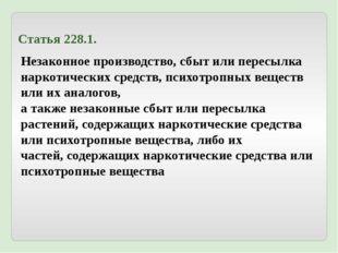 Статья 228.1. Незаконное производство, сбыт или пересылка наркотических средс