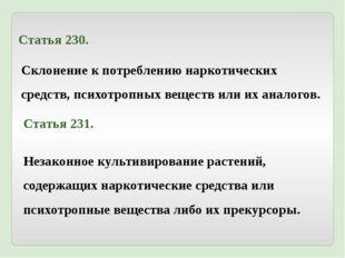 Статья 230. Склонение к потреблению наркотических средств, психотропных вещес