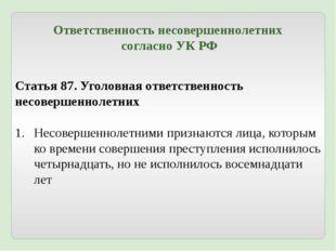Статья 87. Уголовная ответственность несовершеннолетних Несовершеннолетними п