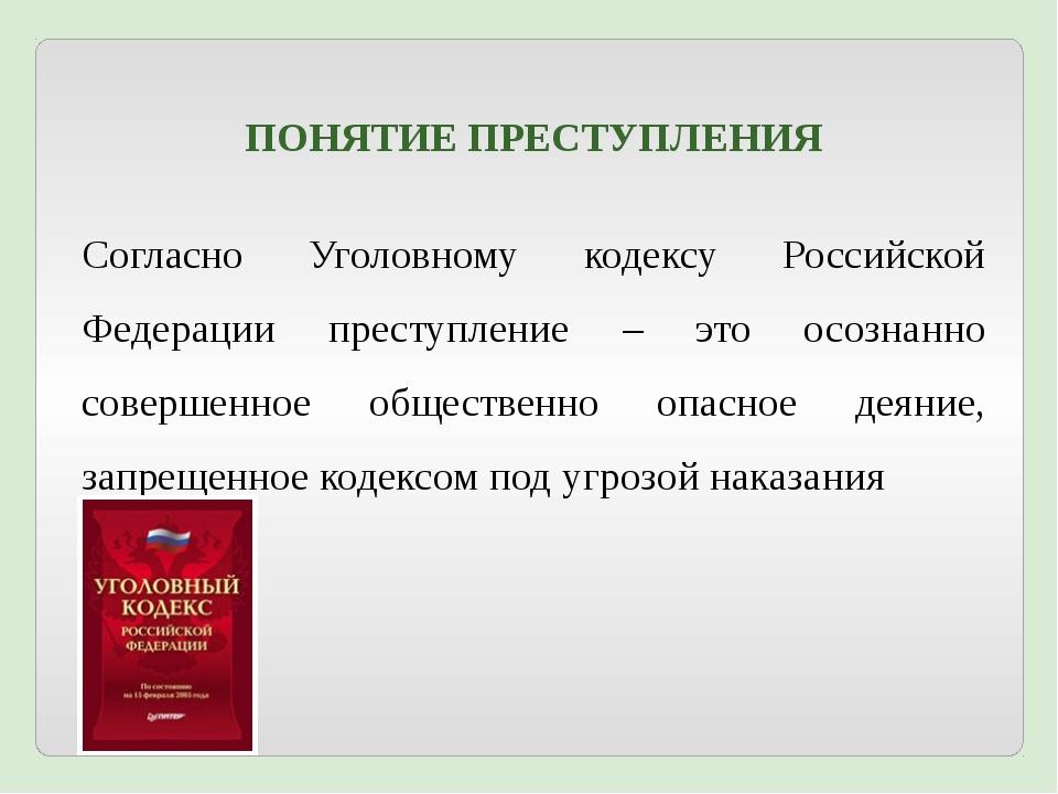 Согласно Уголовному кодексу Российской Федерации преступление – это осознанно...
