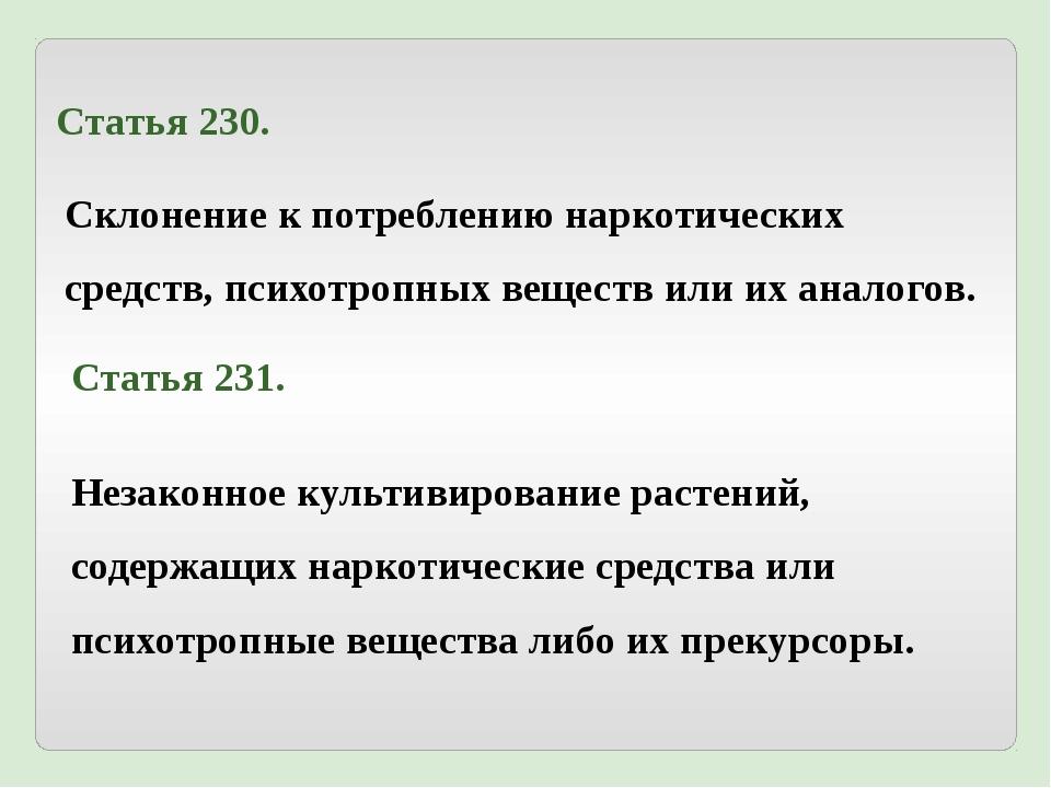 Статья 230. Склонение к потреблению наркотических средств, психотропных вещес...