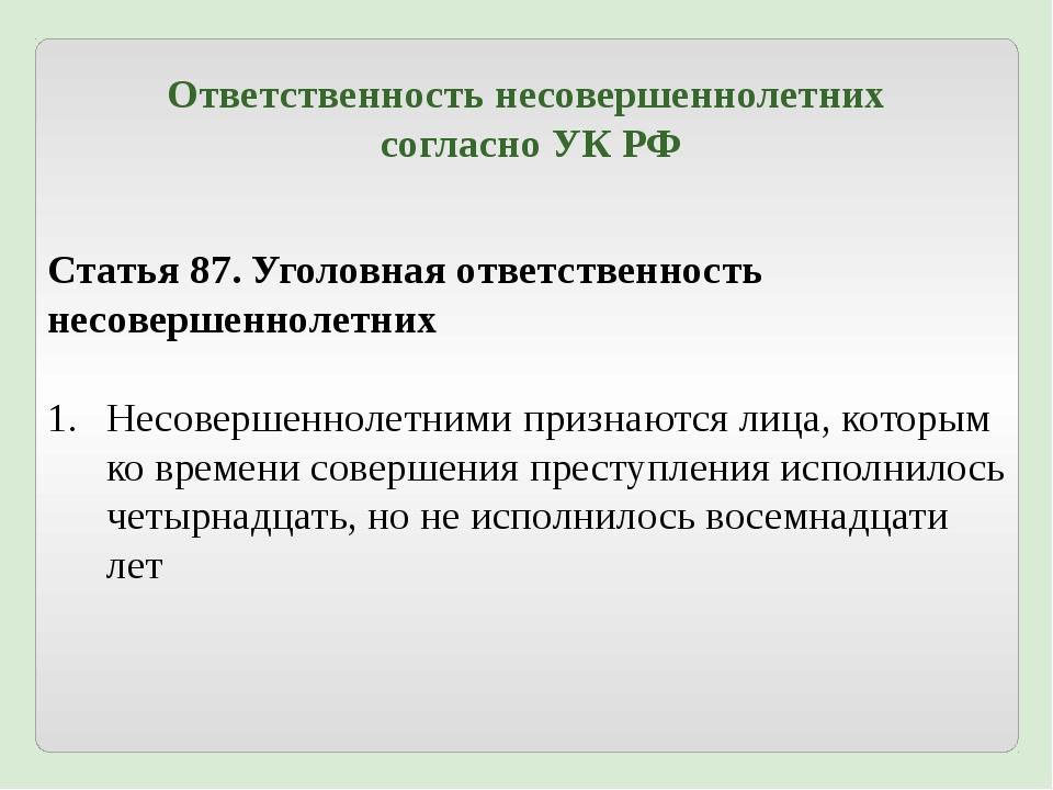 Статья 87. Уголовная ответственность несовершеннолетних Несовершеннолетними п...