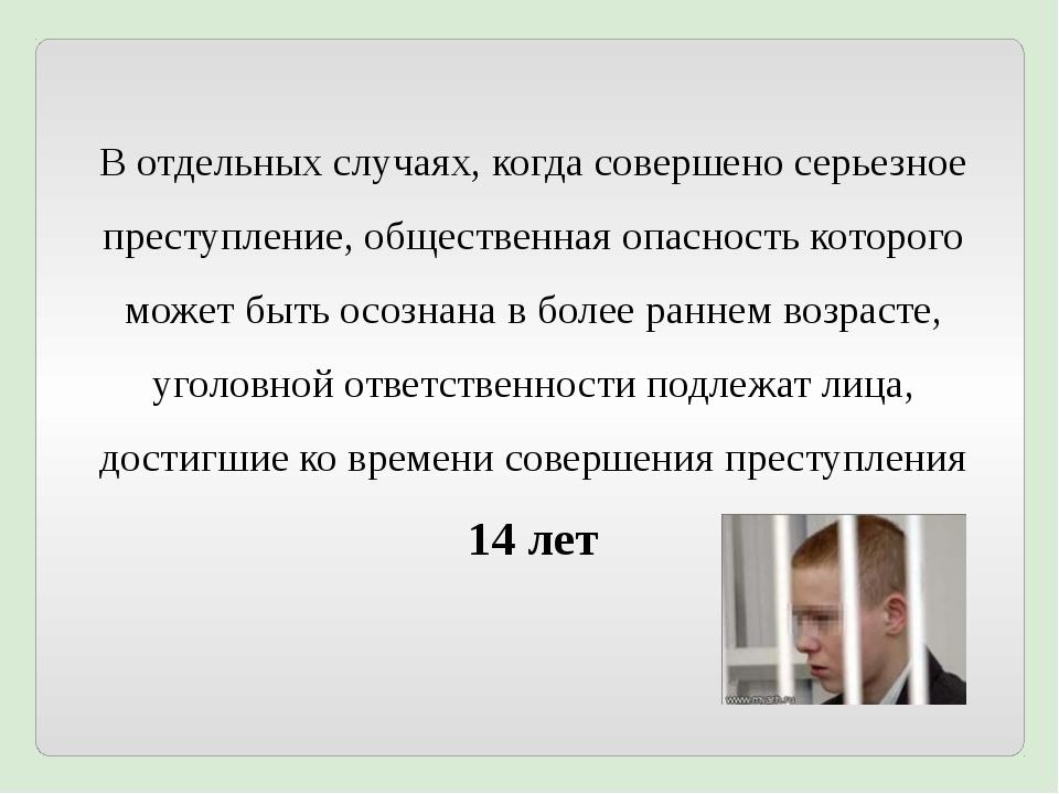 В отдельных случаях, когда совершено серьезное преступление, общественная опа...