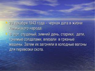 28 декабря 1943 года – черная дата в жизни калмыцкого народа. В этот студеный