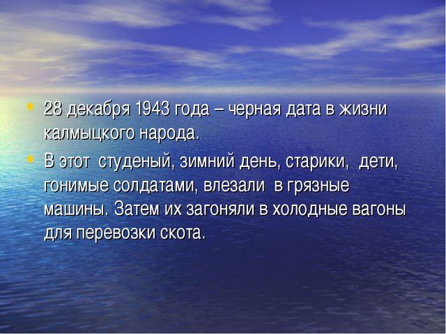 28 декабря 1943 года – черная дата в жизни калмыцкого народа. В этот студеный...